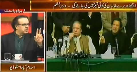 Live With Dr. Shahid Masood (Imran Khan Aur Nawaz Sharif Saath Saath) - 17th December 2014