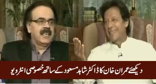 Live With Dr Shahid Masood (Imran Khan Exclusive Interview) – 6th October 2016