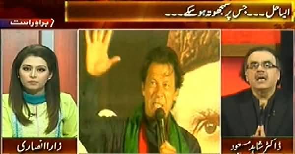 Live With Dr. Shahid Masood (Imran Khan Jalsa in Rahim Yar Khan) – 9th November 2014