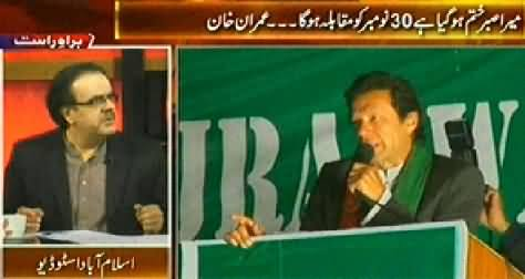 Live With Dr. Shahid Masood (Imran Khan Ka 30 November Ko Elan e Jang) - 23rd November 2014