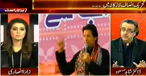 Live With Dr. Shahid Masood (Imran Khan's Successful Jalsa in Larkana) - 21st November 2014