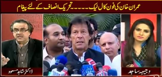 Live With Dr. Shahid Masood (Imran Khan's Leaked Call, MQM & Other Issues) – 27th March 2015