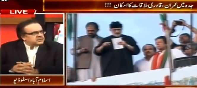 Live With Dr. Shahid Masood (Imran & Qadri Meeting Chances in Jeddah) – 20th January 2015