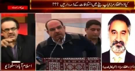 Live With Dr. Shahid Masood (Is Zulfiqar Mirza Responsible For Zardari Bilawal Clash?) – 20th February 2015