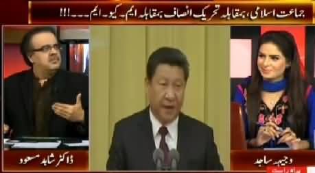 Live With Dr. Shahid Masood (Jamat-e-Islami Vs PTI Vs MQM) – 17th April 2015