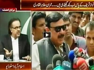 Live With Dr. Shahid Masood (Javed Hashmi's Allegations) 8PM To 9PM - 1st September 2014
