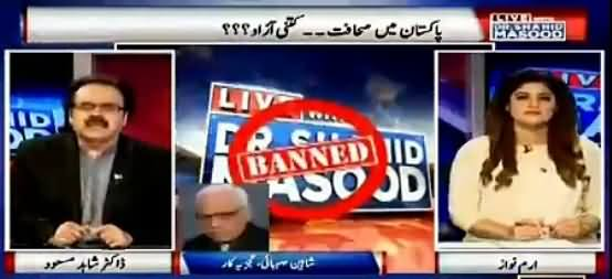 Live with Dr. Shahid Masood (Journalism, How Much Free in Pakistan) - 11th August 2016
