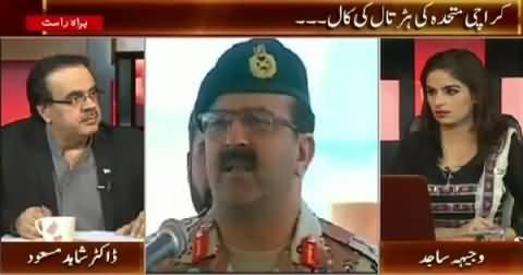 Live With Dr. Shahid Masood (Karachi Mein MQM Ki Hartaal Ki Call) – 10th August 2015