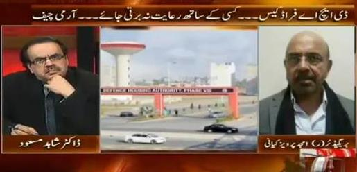 Live With Dr. Shahid Masood (Kyani's Brother Case, No One Should Be Spared - Army Chief) - 11th January 2016