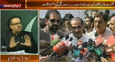 Live With Dr. Shahid Masood (Long March Special Transmission) 7PM To 8PM - 24th August 2014