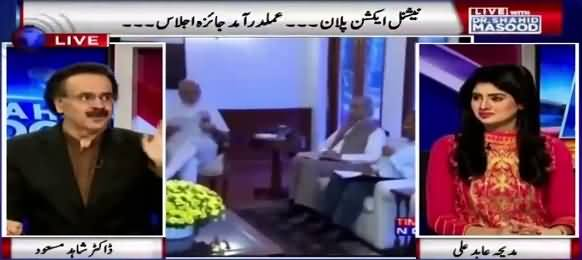 Live With Dr Shahid Masood (Meeting on National Action Plan) - 4th October 2016