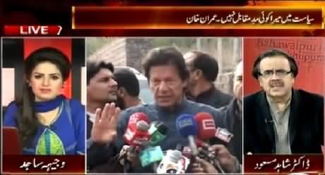 Live With Dr. Shahid Masood (Mera Koi Madde Muqabil Nahi - Imran Khan) - 31st January 2015