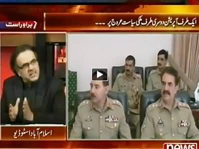 Live With Dr. Shahid Masood (Military Operation and Politics of Pakistan) - 8th July 2014