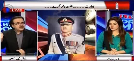 Live With Dr Shahid Masood (Movement Against Corruption) – 26th April 2016