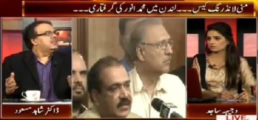 Live With Dr. Shahid Masood (MQM Leader Muhammad Anwar Arrested In London In Money Laundering Case) – 1st April 2015