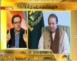 Live With Dr. Shahid Masood (Na Islamabad Mehfuz Na Pakistan) – 20th February 2014