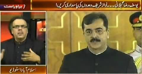 Live With Dr. Shahid Masood (Nawaz Sharif Deal with Musharraf, Arsalan Iftikhar Issue) – 11th July 2014