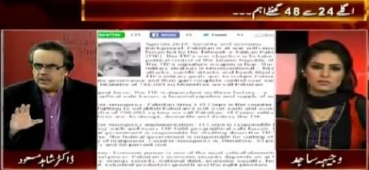 Live With Dr. Shahid Masood (Next 24 - 48 Hours Are Very Important) – 22nd March 2015