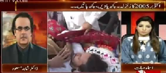 Live With Dr. Shahid Masood (October 2005 Ka Zalzala Kaisa Tha) – 26th October 2015