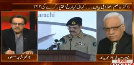 Live With Dr. Shahid Masood (Operation Against Economic Terrorism) – 3rd January 2016