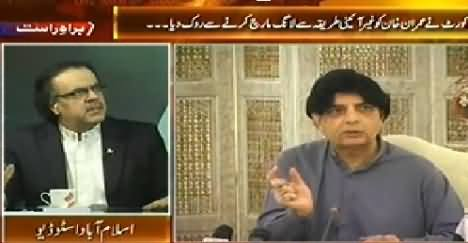 Live With Dr. Shahid Masood P-2 (Court Stops From Azadi March) – 13th August 2014