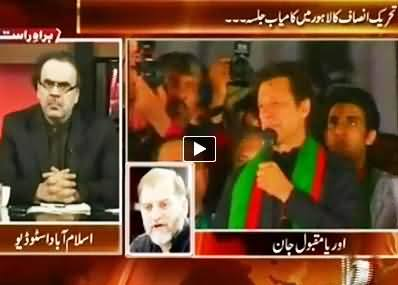 Live With Dr. Shahid Masood P-2 (Imran Khan's Successful Jalsa in Lahore) - 28th September 2014