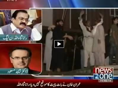 Live With Dr. Shahid Masood P-2 (Special Transmission Azadi & Inqilab March) - 19th August 2014