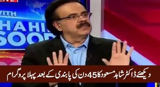 Live With Dr Shahid Masood (Pak Vs India, Raiwind March & Other Issues) - 29th September 2016