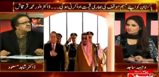Live With Dr. Shahid Masood (Pakistan Ko Bhaari Qeemat Ada Karni Hogi - UAE) – 11th April 2015