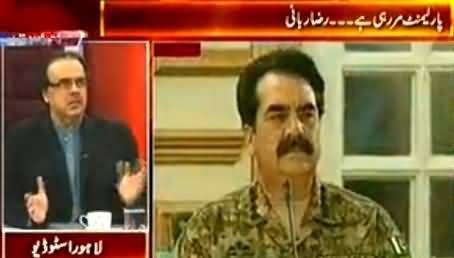 Live With Dr. Shahid Masood (Parliament Is Going to Die - Raza Rabbani) - 6th January 2015