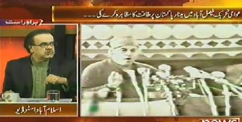 Live With Dr. Shahid Masood (PAT Will Hold Jalsas At Lahore & Faisalabad) - 2nd October 2014