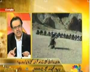 Live With Dr. Shahid Masood (Pehli Muzakraati Meeting) – 6th February 2014