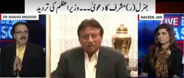 Live With Dr Shahid Masood (Pervez Musharraf Ka Dawa, Nawaz Sharif Ki Tardeed) – 20th December 2016