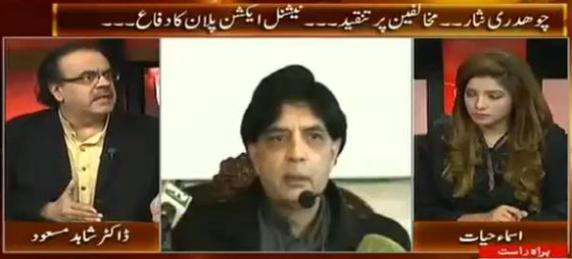 Live With Dr. Shahid Masood (PMLN Aur PPP Ka Muk Muka Hai - Chaudhry Nisar Ka Aitraf) – 28th January 2016