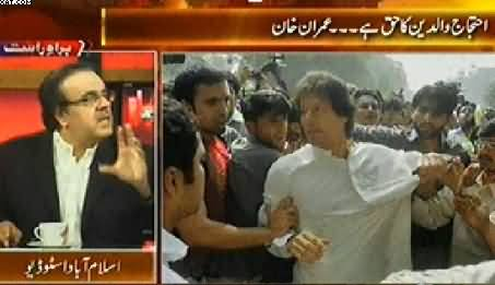 Live With Dr. Shahid Masood (Protest During Imran Khan's Visit to APS Peshawar) – 14th January 2015