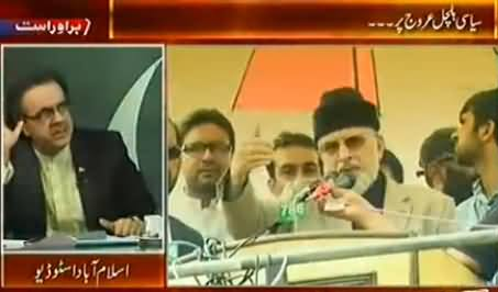 Live with Dr. Shahid Masood (PTI and PAT Dharna Special) 8PM To 9PM – 22nd August 2014