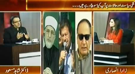 Live With Dr. Shahid Masood (PTI, PAT, PML Q Expected Grand Alliance Against Govt) – 30th May 2014