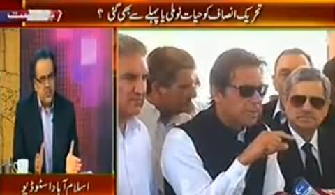 Live With Dr. Shahid Masood (PTI, PMLQ Grand Alliance, Geo Case in PEMRA) - 13th May 2014