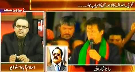 Live With Dr. Shahid Masood (PTI Successful Jalsa At Minar e Pakistan, Lahore) - 28th September 2014
