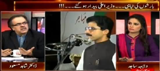 Live With Dr. Shahid Masood (Rains in KPK, Operation In Karachi & Other Issues) – 27th April 2015