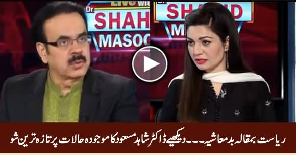 Live With Dr. Shahid Masood (Riasat Bamuqabla Badmashia) - 29th April 2019