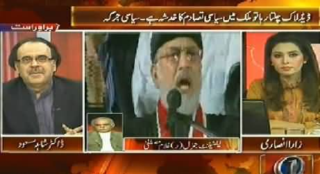Live With Dr. Shahid Masood (Risk of Political Clash in Pakistan) - 25th September 2014