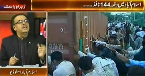 Live With Dr. Shahid Masood (Section 144 in Islamabad & Dr. Tahir ul Qadri Arrest Orders?) - 8th August 2014