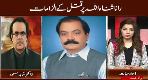 Live With Dr. Shahid Masood (Serious Allegations on Rana Sanaullah) – 29th October 2015