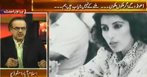 Live With Dr. Shahid Masood (Shahadat of Benazir Bhutto & PPP Future) - 27th December 2014