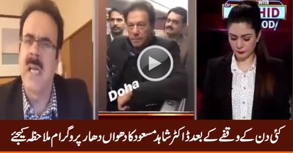 Live With Dr. Shahid Masood (Siasi Gang War) - 20th July 2019