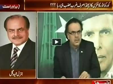 Live with Dr. Shahid Masood P-1 (Core Commander Conference and Political Situation) – 11th August 2014