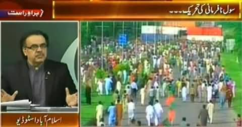 Live with Dr. Shahid Masood (Special Transmission) 10PM To 11PM - 17th August 2014