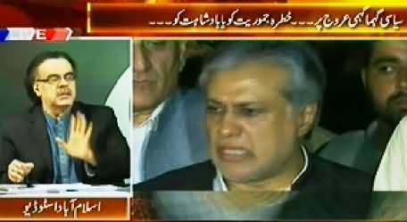 Live With Dr. Shahid Masood (Special Transmission) 11PM To 12AM - 7th September 2014