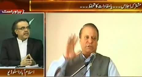 Live with Dr. Shahid Masood (Special Transmission) 11PM To 12AM - 8th September 2014